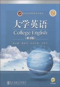 大学英语. 2