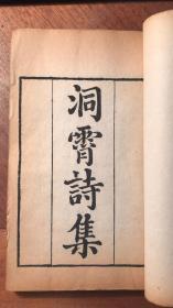 洞霄诗集 (存一至七卷,一册。上海古书流通处1921年影印知不足斋丛书本)
