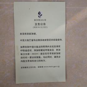 新加坡卫生部卫生公告(防控新型冠状病毒)