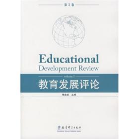教育发展评论.第1卷.Volume I