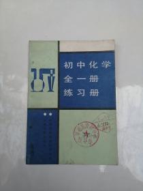 初中化学全一册练习册