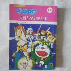 超长篇机器猫哆啦A梦