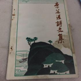 潮汕老诗词集,李芝渥诗文集
