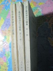高中数学课外习题集(第一,二,三册)