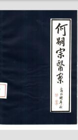 何氏历代医学丛书  37本