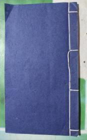旧空白印谱册一本