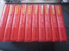 资治通鉴 简体版(全十册)