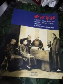 西泠印社.2005.1.西泠印社创始人王福庵专辑