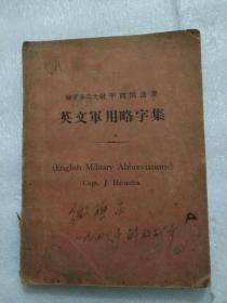 英文军用略字集(陆军步兵大尉)缴获品 1947年解放战争 昭和二年