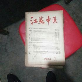 江苏中医杂志