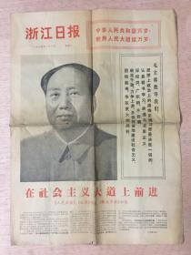 浙江日报 1974年10月1日