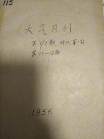 《天气月刊》1956年第1、2期,附刊第1期,第11、12期