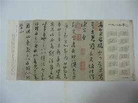 年历画     王羲之书法(长风帖)  1983