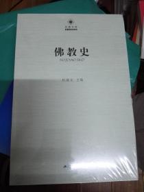 佛教史/宗教研究系列/.