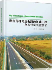 湖南莲株高速公路改扩建工程路基拼接关键技术