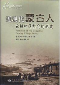 近现代蒙古人农耕村落社会的形成PDF版