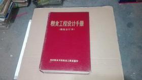 粮食工程设计手册(精装合订本)(上下,全二册,郑州粮食学院粮食工程系重印)