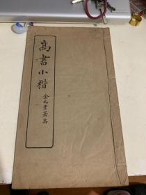 高书小楷(民国线装老字帖)