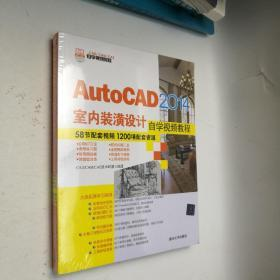 AutoCAD 2014室内装潢设计自学视频教程/CAD/CAM/CAE自学视频教程