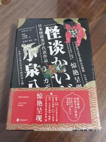怪谈(硬壳精装80篇全本)