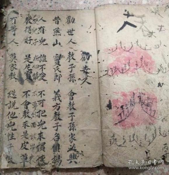 勸世文(手抄本)一冊全 32開線裝本 民國原版現貨