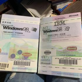使用指南 Microsoft WINDOWS98 中文版 书+光盘+软盘 (带防伪、入门 Microsoft Windows98 第二版(带防伪)(两本合售)