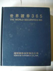 世界证券365 此画册将世界证券史用一部精美的图画来浓缩再现