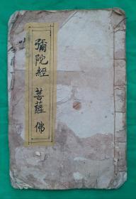 民国手抄本       《阿弥陀经》      菩萨   佛教   佛学。开经偈。共32页。