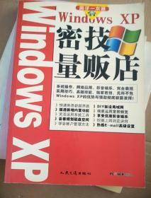 Windows XP密技量贩店