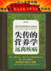 失传的营养学:远离疾病(修订版)【未开封】