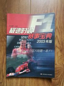 极速时尚F1赛事宝典 2003版