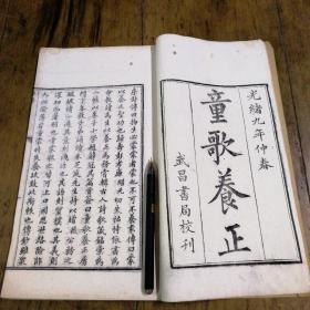 《童歌養正》光緒九年武昌書局校刊,白紙寫刻大開本