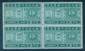 【中国精品邮品保真         1949年前民国纪念邮票 民纪27 邮政日邮展5000元绿新四方连】