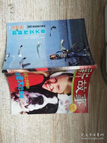 新故事2007年增刊