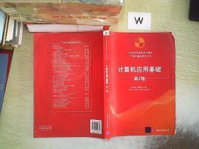 计算机应用基础(第2版)/21世纪高职高专规划教材·计算机基础教育系列 ...