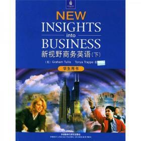 新视野商务英语(下)(学生用书)9787560033860