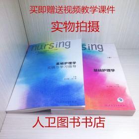 基础护理学第六6版书 +学习指导及习题集 教材配套试题第六版