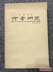 作业研究 (大学用书) (大陆影印)