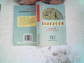 古汉语常用字字典1998年版    ...