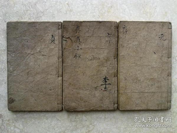 《淮川存真小鈔》                           3本