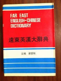 外文书店库存全新无瑕疵 一版一印 FAR EAST  ENGLISH -CHINESE DICTIONARY  远东英汉大辞典
