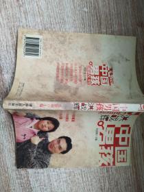 中国男孩洪战辉