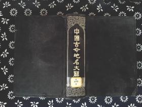 中国古今地名大辞典 繁体