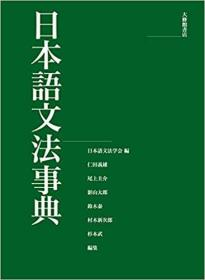 日本语文法事典