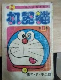 机器猫  第一卷