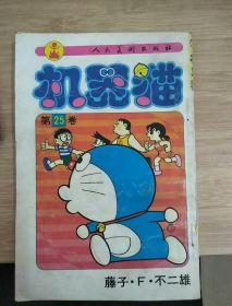 机器猫  第二十五卷