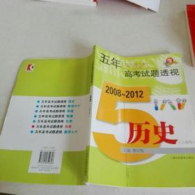 2008~2012五年高考试题透视:历史(上海卷)