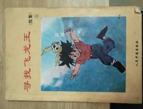 寻找飞龙王(续集)第三卷