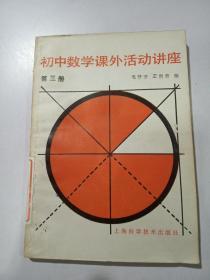 初中数学课外活动讲座 第三册