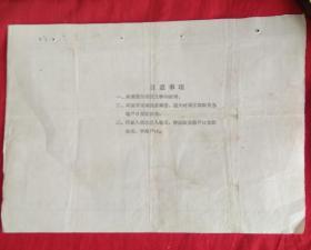 1958年荥阳县迁移证